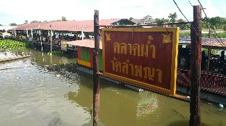 Lumpaya Floating Market/Lampaya Floating Market