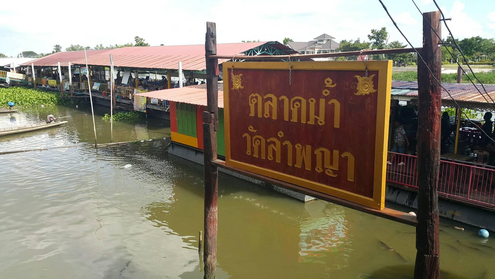 lumpaya floating market 1 picpop