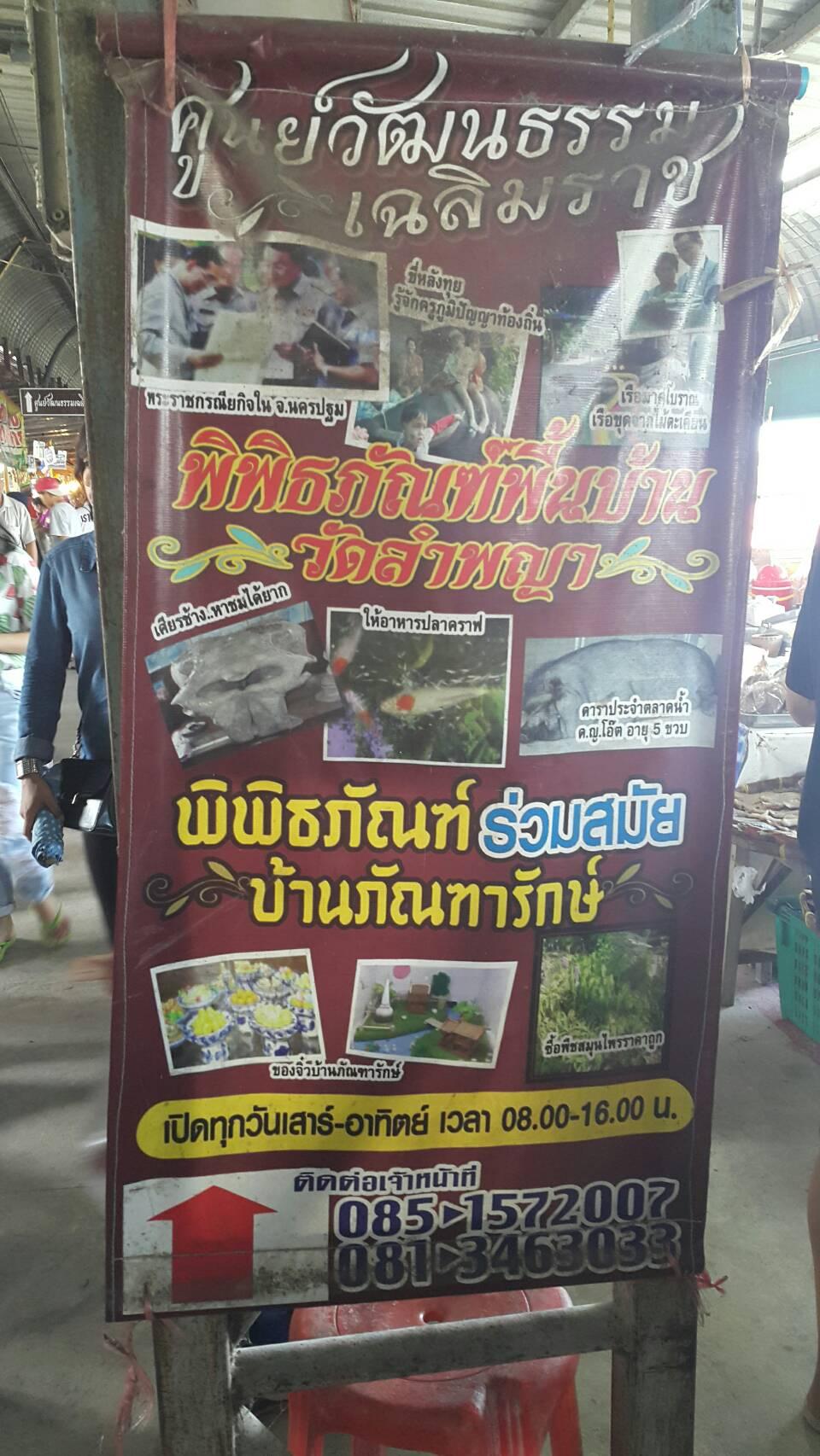 lumpaya floating market 8 picpop